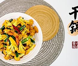 香辣咸鲜:干锅花菜的做法