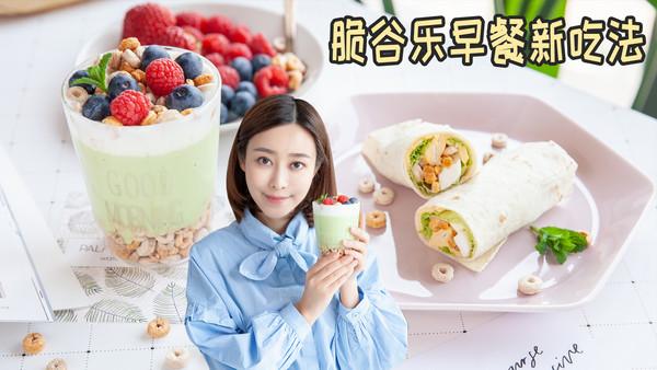 脆谷乐法拉卷&脆谷乐鳄梨酸奶杯