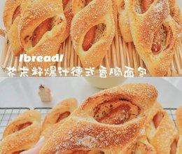 芥末籽爆汁德式香肠面包的做法
