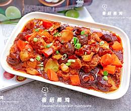 #肉食主义狂欢#浓香四溢的香菇蒸鸡的做法