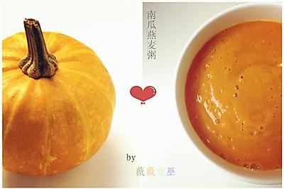 南瓜燕麦粥——早餐新选择