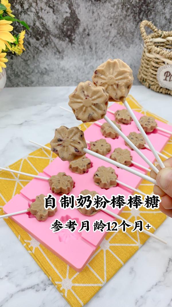 自制奶粉棒棒糖方法的做法