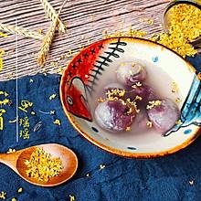 团圆|水晶紫薯汤圆