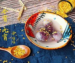 团圆|水晶紫薯汤圆的做法