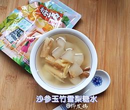 #糖小朵甜蜜控糖秘籍#沙参玉竹雪梨糖水的做法