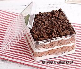 奥利奥蛋糕盒的做法