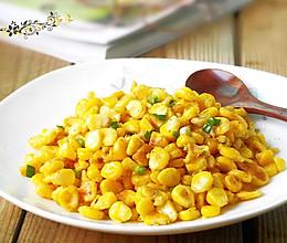 椒盐玉米粒的做法