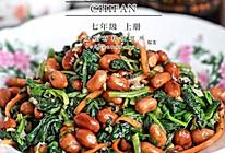 #憋在家里吃什么#陈醋菠菜花生米的做法