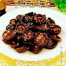 芝麻卤香菇