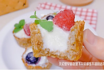 #元宵节美食大赏#水果酸奶燕麦杯的做法