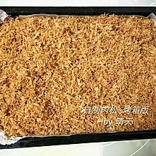 自制肉松~烤箱版#鲜有赞,爱有伴#