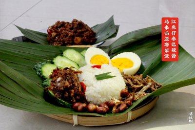 马来西亚江鱼仔峇拉煎参巴耶浆饭•夏天乡野滋味(五)