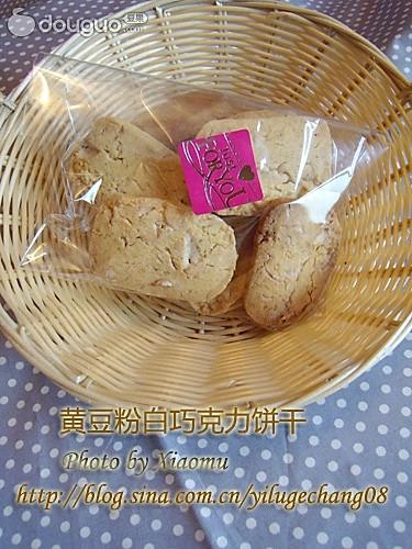 黄豆粉白巧克力饼干的做法