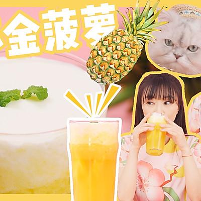 完美复刻喜茶爆红排队饮料——满杯金菠萝