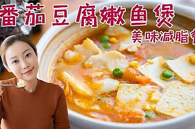 减肥餐番茄豆腐嫩鱼煲