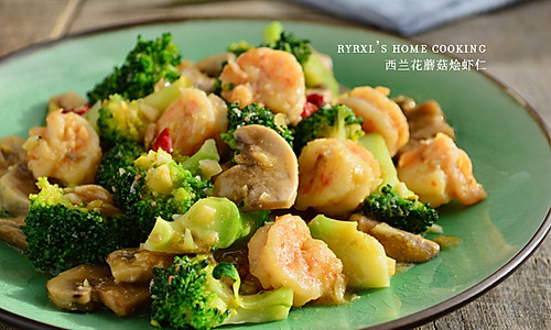橄露Gallo经典特级初榨橄榄油试用之四——西兰花蘑菇烩虾仁的做法