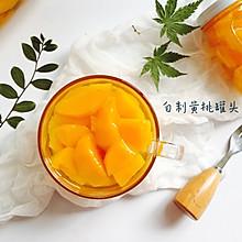 #硬核菜谱制作人#自制无添加糖水黄桃罐头
