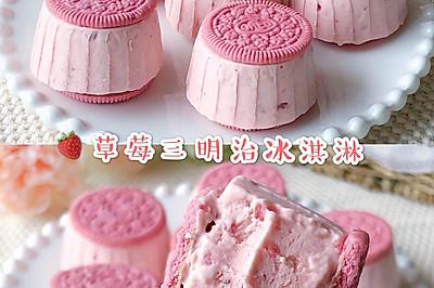 香甜丝滑❗️超级简单草莓奥利奥三明治冰淇淋