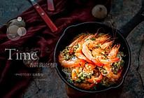 香蒜黄油烤虾——夏季无油烟料理的做法