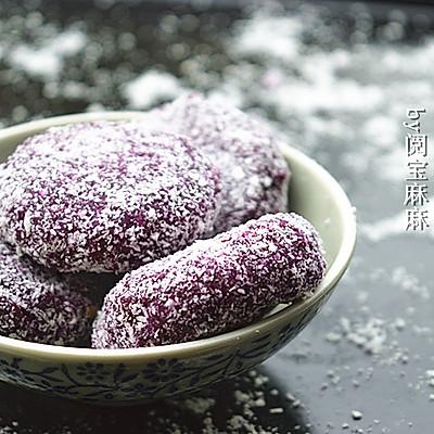 椰蓉紫薯饼