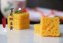 #带着美食去踏青#宫廷豌豆黄的做法