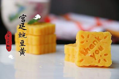 宫廷豌豆黄