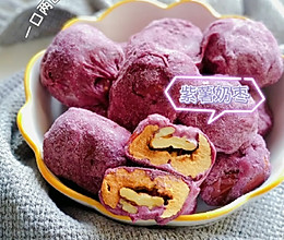 最近很火的奶枣!紫薯版的做法