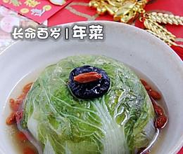 素食好主意(年菜)-- 长命百岁的做法