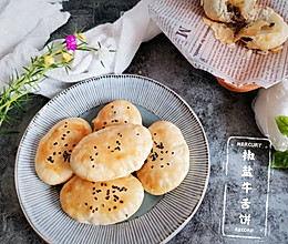#我为奥运出食力#传统中式椒盐牛舌饼的做法