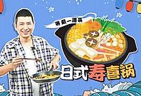 日式寿喜锅的做法