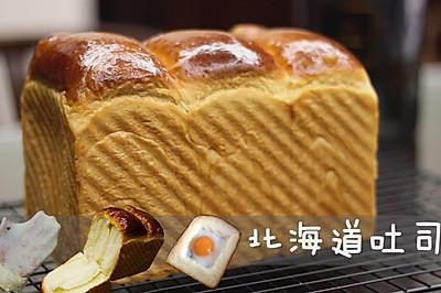 北海道吐司 | 手工揉出手套膜