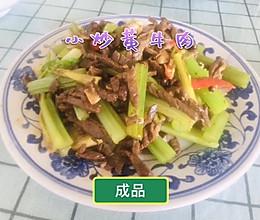 #美食视频挑战赛#小炒黄牛肉的做法