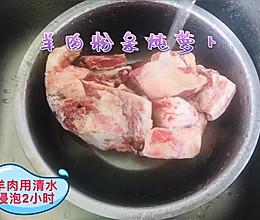 羊肉粉条炖萝卜的做法
