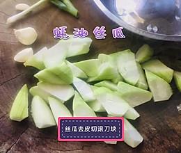 夏日美味-蚝油丝瓜的做法