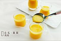 奶香南瓜糊#中式减脂餐#的做法
