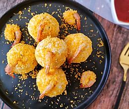 #一人一道拿手菜#黄金土豆虾球的做法
