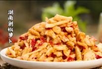 湖南人是这样腌萝卜干的,2种传统做法,腌3天就能吃,又香又辣的做法