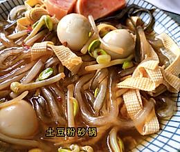土豆粉砂锅的做法