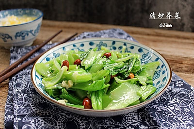 清炒芥菜#宴客拿手菜#