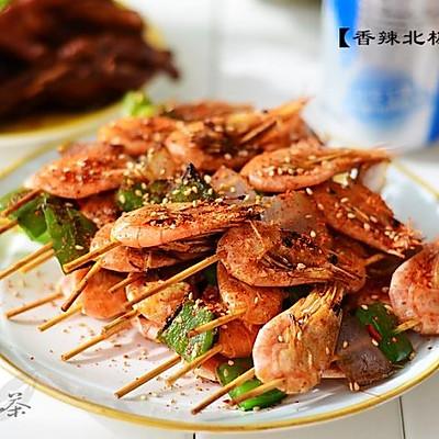 香辣野生北极虾串