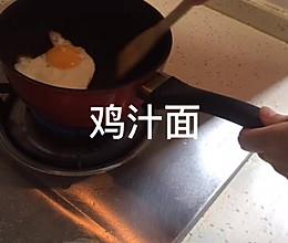 鸡汁面的做法