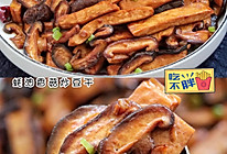 低脂低卡,超级简单的素炒香菇豆干的做法