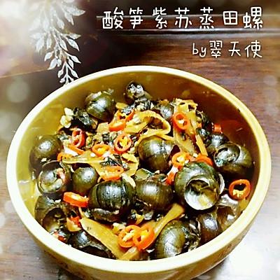 酸笋紫苏蒸田螺
