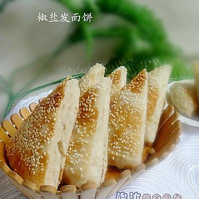 发面饼技巧【椒盐发面饼】