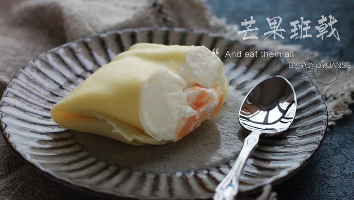 港式甜品芒果班戟