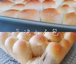 100个面包/2.气泡小面包的做法