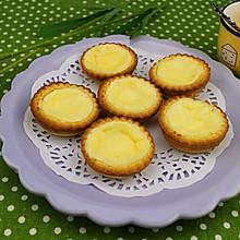 芝士奶油蛋挞