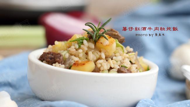 薯仔红酒牛肉粒炖饭的做法