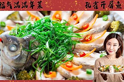 年夜菜·孔雀开屏鱼