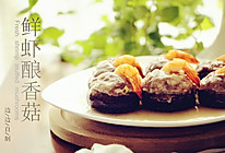 鲜虾酿香菇的做法